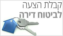 חנוך כץ - סוכן ביטוח פנסיוני וכללי דירה